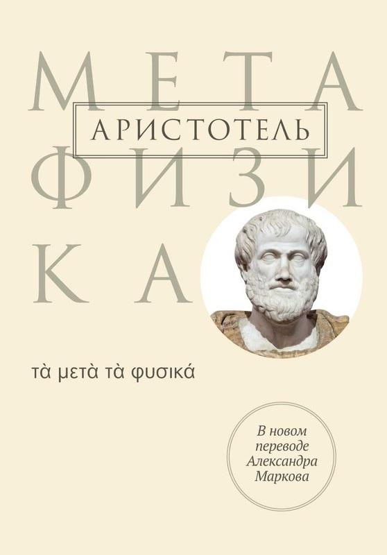 """Купить книгу """"Метафизика"""""""
