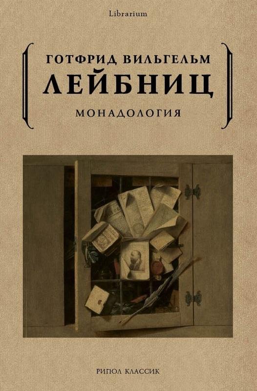 """Купить книгу """"Монадология"""""""