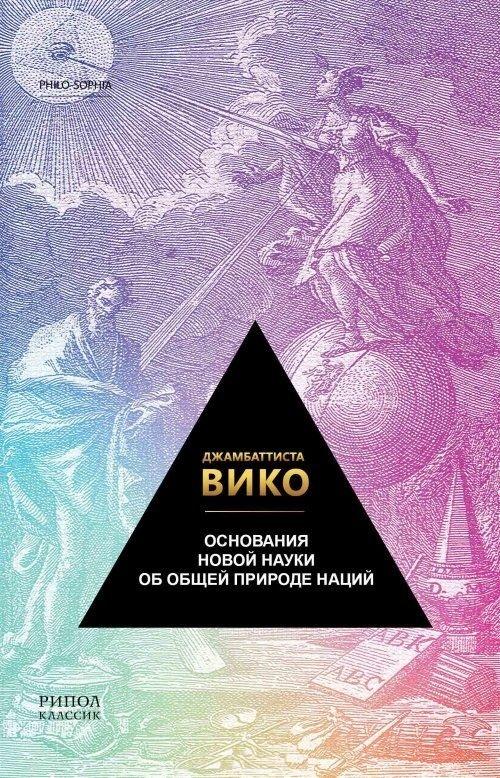 """Купить книгу """"Основания новой науки об общей природе наций"""""""