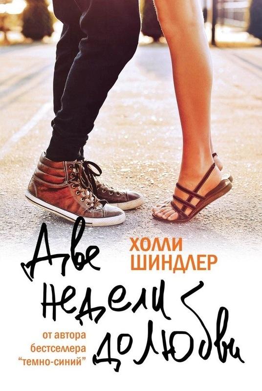 """Купить книгу """"Две недели до любви"""""""