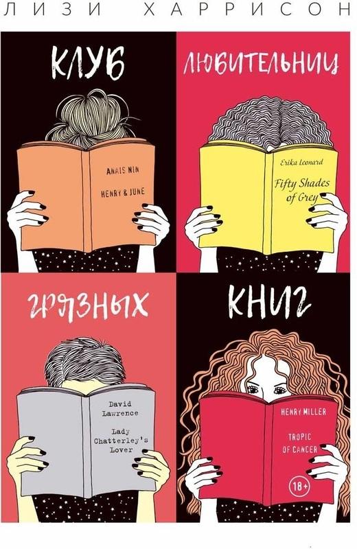 """Купить книгу """"Клуб любительниц грязных книг"""""""