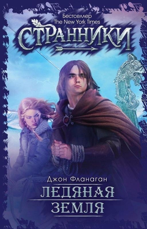 """Купить книгу """"Ледяная земля"""""""