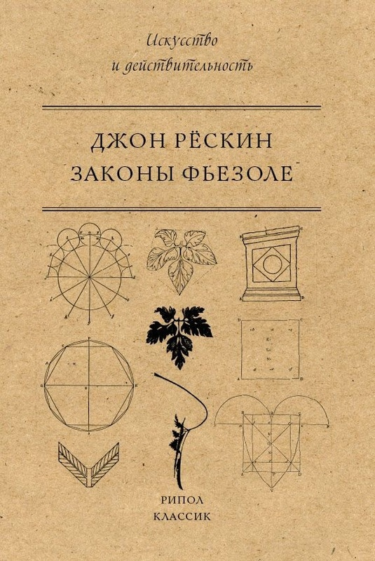 """Купить книгу """"Законы Фьезоле"""""""