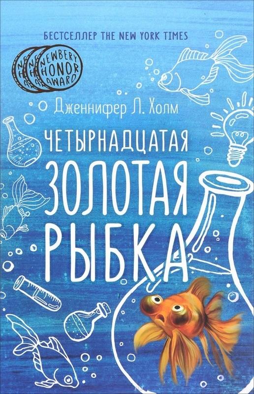 """Купить книгу """"Четырнадцатая золотая рыбка"""""""