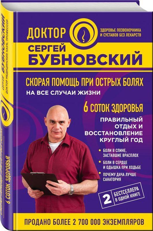 """Купить книгу """"Скорая помощь при острых болях. На все случаи жизни. 6 соток здоровья. Правильный отдых и восстановление круглый год"""""""