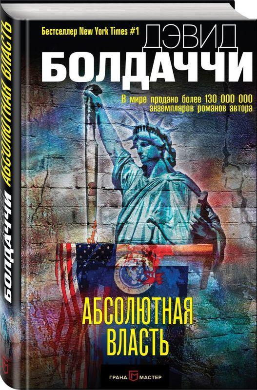 """Купить книгу """"Абсолютная власть"""""""