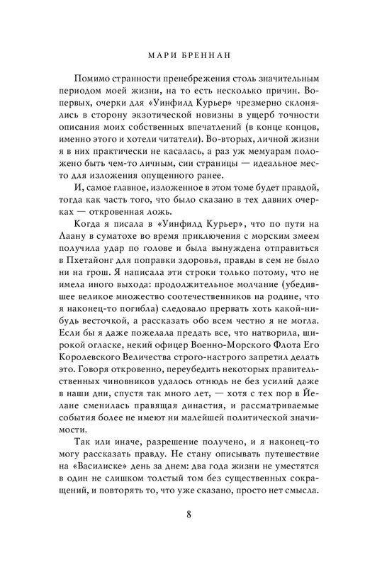 """Купить книгу """"Путешествие на """"Василиске"""""""""""