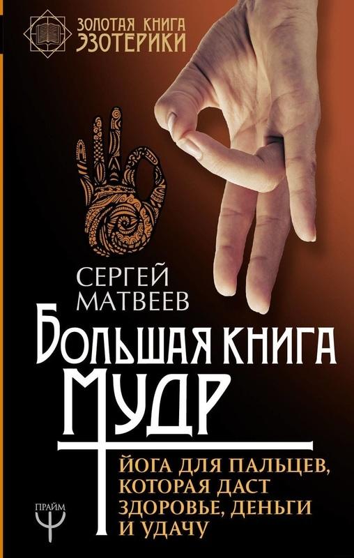 """Купить книгу """"Большая книга мудр. Йога для пальцев, которая даст здоровье, деньги и удачу"""""""