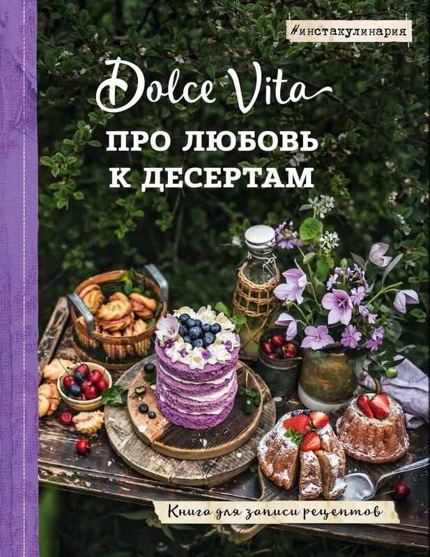 """Купить книгу """"Про любовь к десертам. Dolce vita. Книга для записи рецептов"""""""