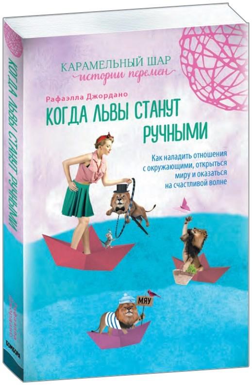 """Купить книгу """"Когда львы станут ручными. Как наладить отношения с окружающими, открыться миру и оказаться на счастливой волне"""""""