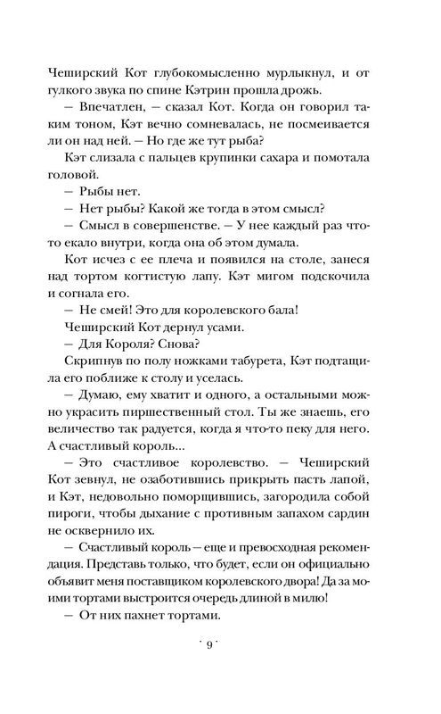 """Купить книгу """"Бессердечная"""""""