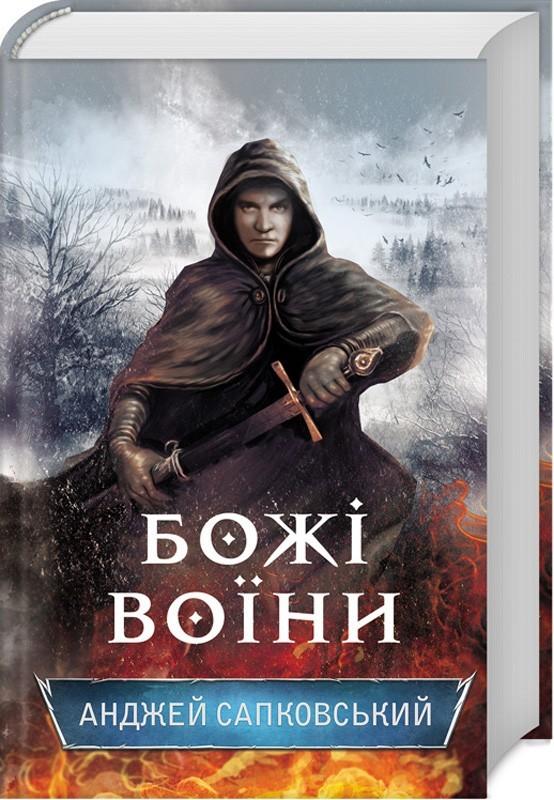 """Купить книгу """"Божі воїни"""""""