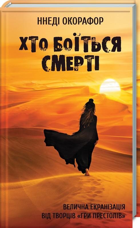 """Купить книгу """"Хто боїться смерті"""""""