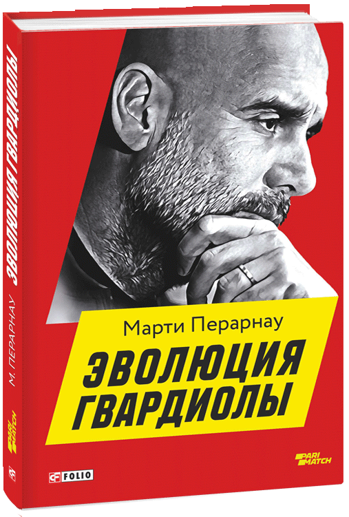 """Купить книгу """"Эволюция Гвардиолы"""""""