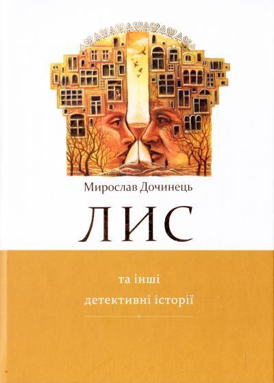 """Купить книгу """"Лис та інші детективні історії"""""""