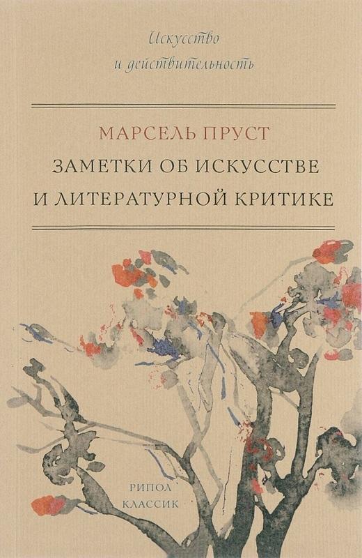 """Купить книгу """"Заметки об искусстве и литературной критике"""""""