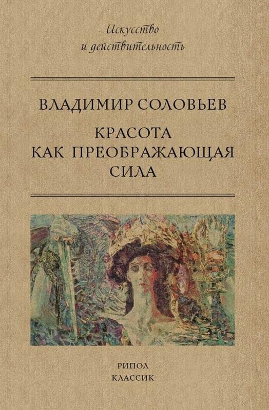 """Купить книгу """"Красота как преображающая сила"""""""