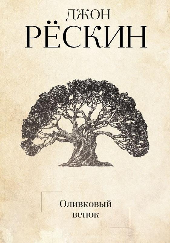 """Купить книгу """"Оливковый венок"""""""