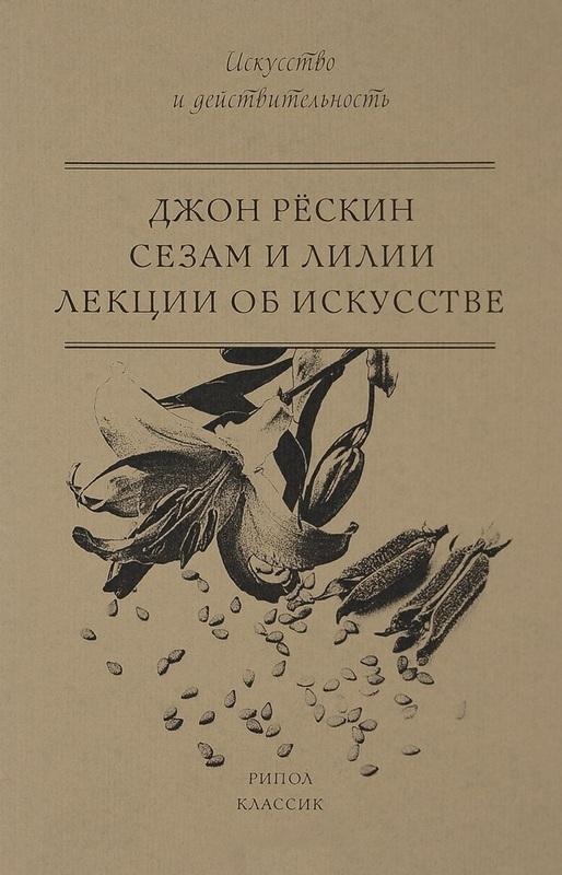 """Купить книгу """"Сезам и Лилии. Лекции об искусстве"""""""