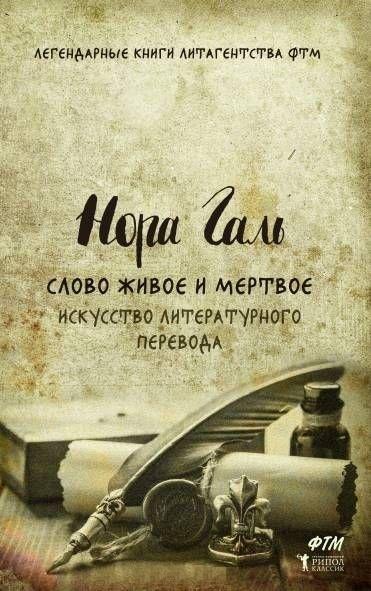 """Купить книгу """"Слово живое и мертвое. Искусство литературного перевода"""""""