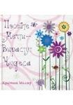 """Купить книгу """"Посейте мечты - вырастут чудеса"""""""