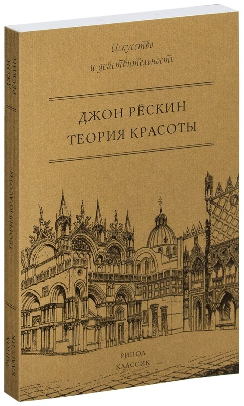 "Купить книгу ""Теория красоты"""