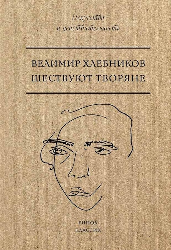 """Купить книгу """"Шествуют творяне"""""""