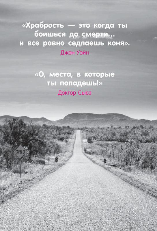 """Купить книгу """"Волшебный пинок для твоей новой жизни. Как перестать тупить и начать что-то делать"""""""