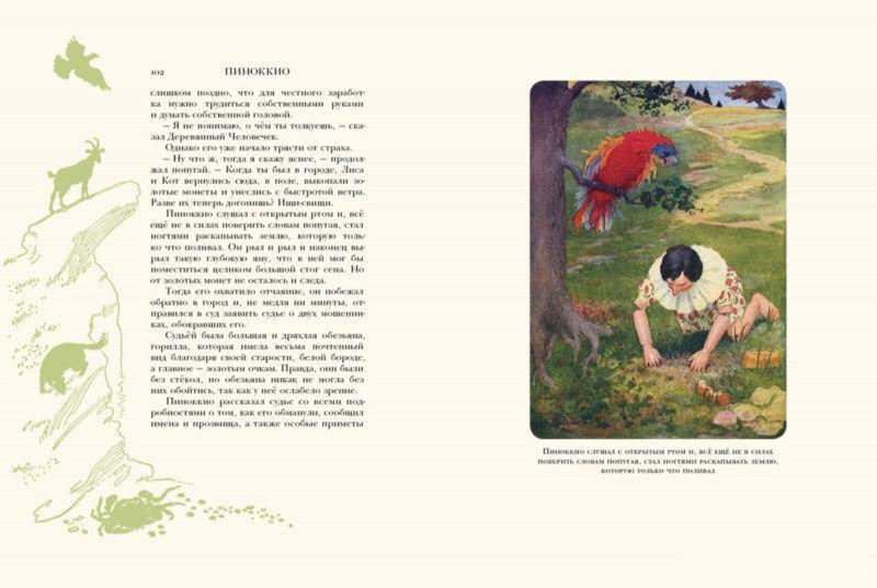 """Купить книгу """"Приключения Пиноккио. История Деревянного Человечка"""""""