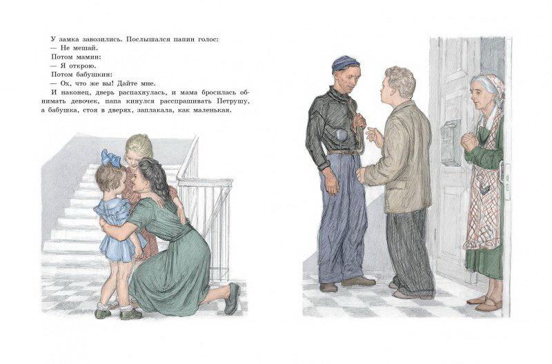 "Купить книгу ""Приключения Шуры и Маруси"""