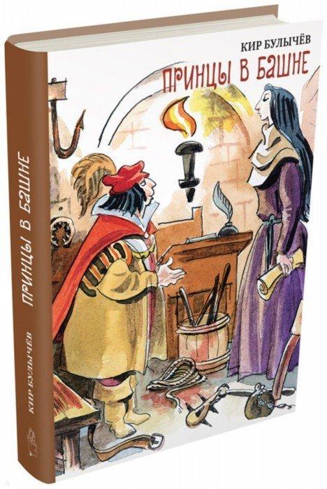 """Купить книгу """"Принцы в башне"""""""