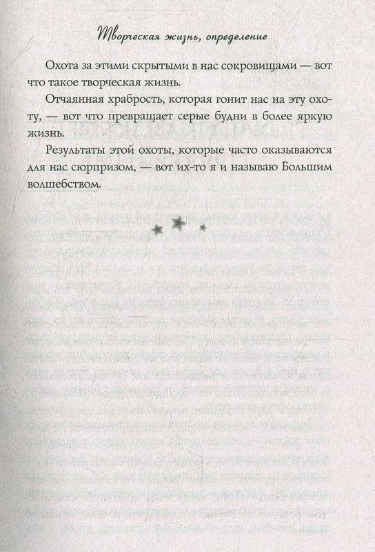 """Купить книгу """"Большое волшебство"""""""