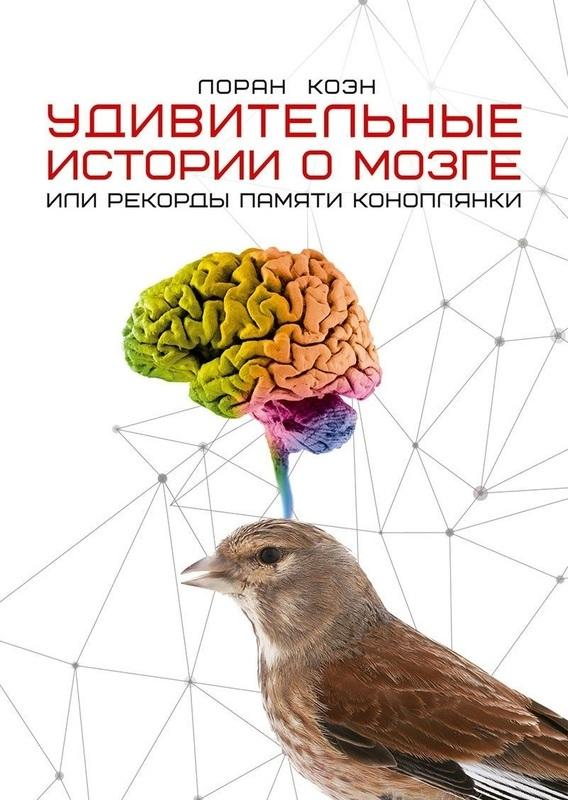"""Купить книгу """"Удивительные истории о мозге, или рекорды памяти коноплянки"""""""