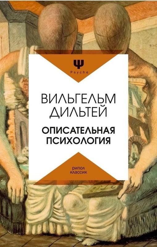 """Купить книгу """"Описательная психология"""""""