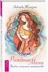 Рождение мамы. Беседы о психологии материнства - купить и читать книгу