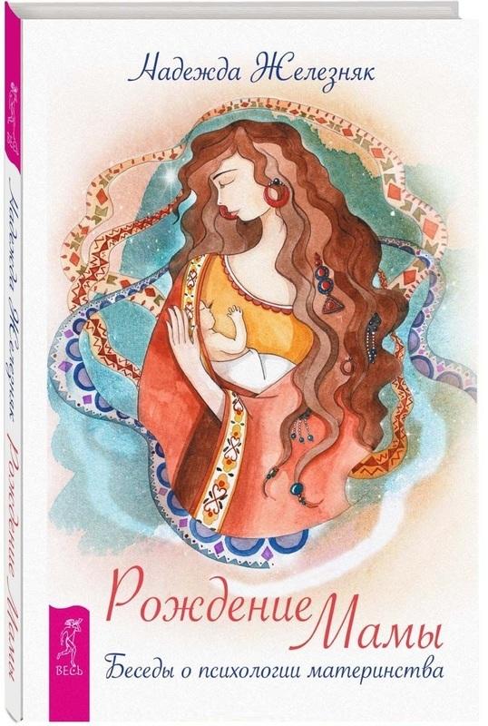 """Купить книгу """"Рождение мамы. Беседы о психологии материнства"""""""