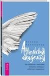 Ангельская Академия. Как общаться с ангелами, получать помощь и небесную поддержку - купить и читать книгу