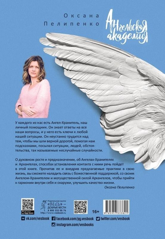 """Купить книгу """"Ангельская Академия. Как общаться с ангелами, получать помощь и небесную поддержку"""""""