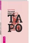 Легкий курс по Таро - купить и читать книгу
