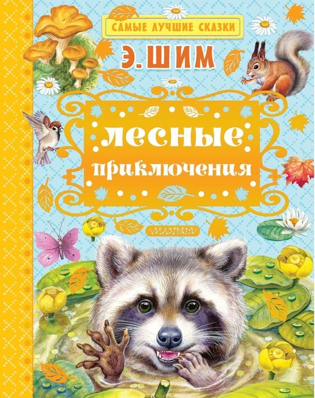 """Купить книгу """"Лесные приключения"""""""