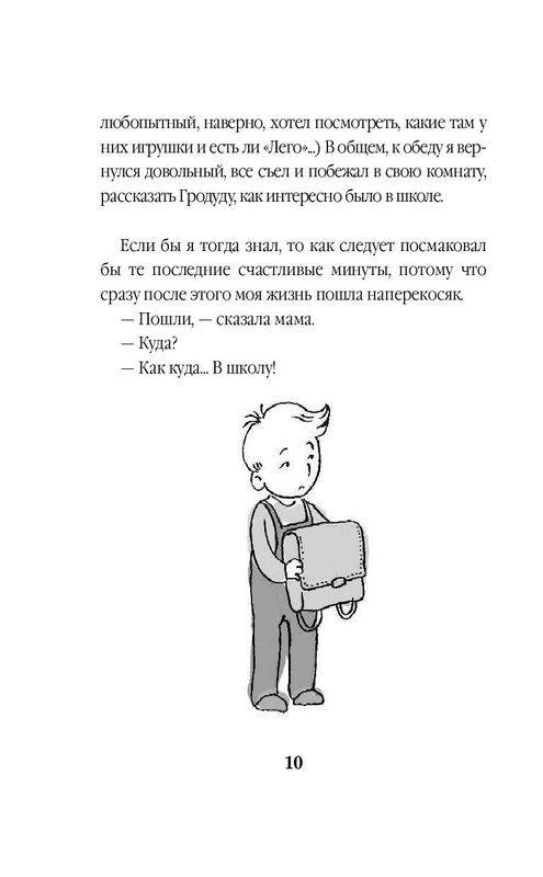 """Купить книгу """"35 кило надежды"""""""