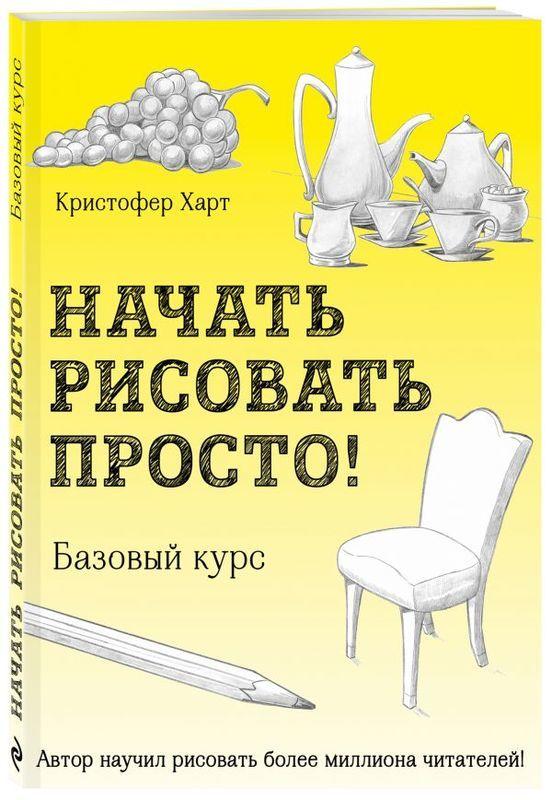 """Купить книгу """"Начать рисовать просто! Базовый курс"""""""