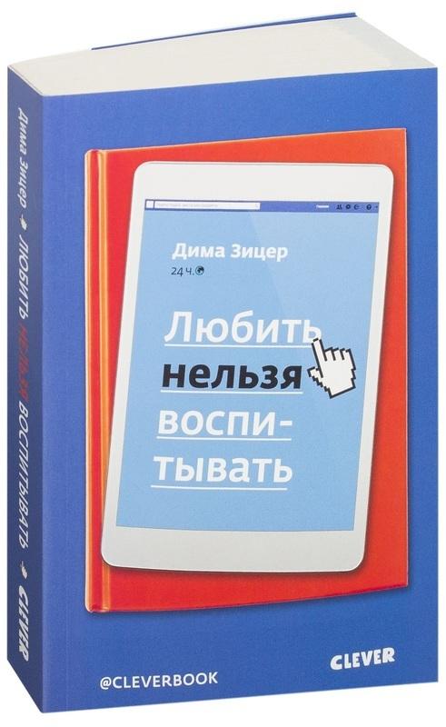"""Купить книгу """"Любить нельзя воспитывать"""""""
