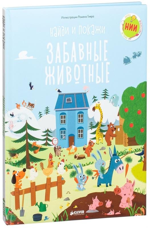 """Купить книгу """"Найди и покажи. Забавные животные"""""""