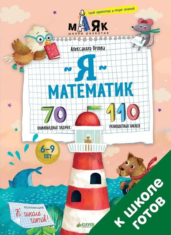 """Купить книгу """"Я математик! 70 олимпиадных задачек"""""""