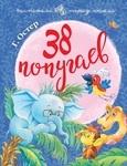 """Купить книгу """"38 попугаев"""""""