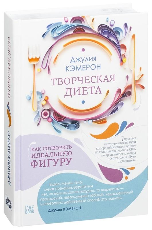 """Купить книгу """"Творческая диета. Как сотворить идеальную фигуру"""""""