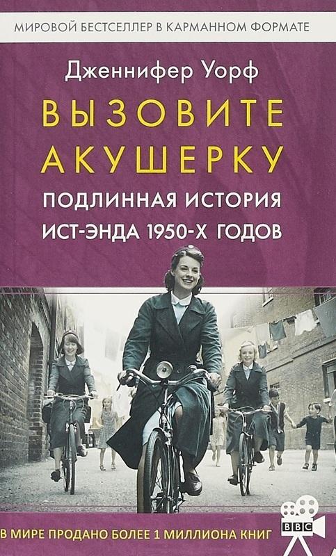 """Купить книгу """"Вызовите акушерку: Подлинная история Ист-Энда 1950-х годов"""""""