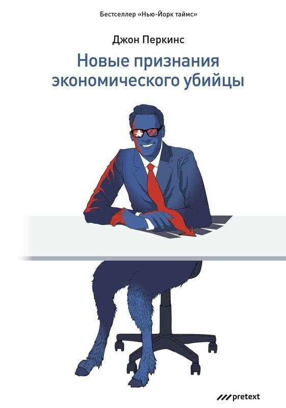 """Купить книгу """"Новые признания экономического убийцы"""""""