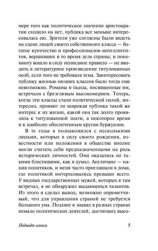 """Купить книгу """"Подводя итоги"""""""
